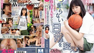 HND-720 | JAV HD 2019 | Koiro Mugi – I Want To Change A Boring Everyday!Active College Student Debut That Seems To Be Really Around That Small Barley
