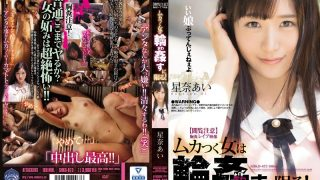 SHKD-873 | JAV HD 2019 | Hoshina Ai – Breast Feces Rape Video A Woman With A Mess Is Limited To Gangbang!