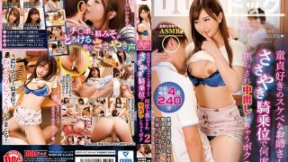 DOCP-176 | JAV HD 2019 | My Virgin Lover's Lewd Older Sister Is Whispered Many Times In A Whispering Woman On Top