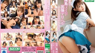 MDBK-067 | JAV HD 2019 | Fully Subjective Sister System Maid Business Trip Deriheru With Shaved Creampie Option