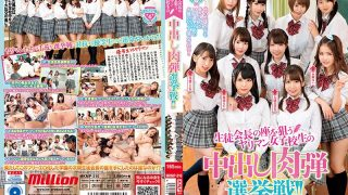 MKMP-310 | Jariman School Girls Aiming At The Student Council President's Vaginal Cum Shot Campaign!