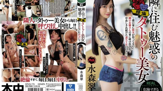 HND-779 | Mizumori Sui – Enchanted Unbelievable Tattoo Beauty Living In The Next Door-Everyday Of The Reverse NTR
