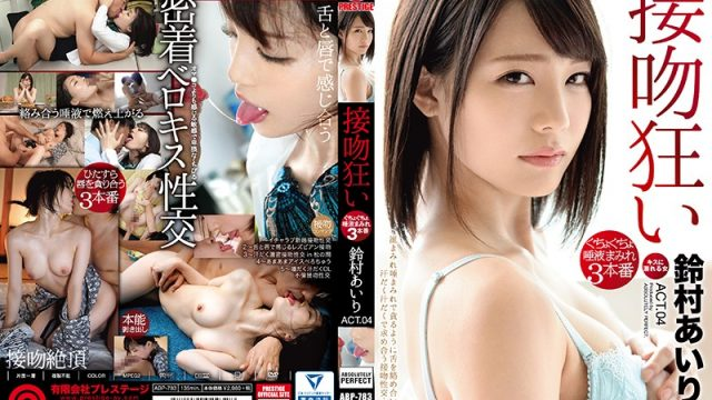 ABP-783 | Suzumura Airi  – Kissing Crazy Chouchochōcho Saliva Covered 3 Actual ACT.04 Omar ● Sensitive And Obscene Lips Feeling Better Than Coil Aizuru Suzumura