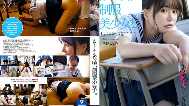 HKD-013 | Hoshinaka Kokomi – At That Time, With A Uniform Beautiful Girl. Kozomi Hoshinaka