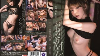 MSFH-012 | Hirose Riona –  I Want A Chi Po And I Want It And I Can Not Stop Dirty Begging M Woman Hirose Hirona