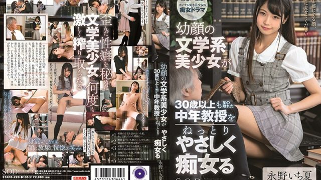 STARS-220 | Nagano Ichika –  A Young Face Literary Girl Is A Gentle Slut Who Is A Middle-aged Professor Who Is More Than 30 Years Old Nagano Ichika