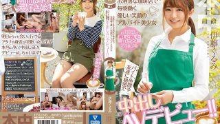 HND-833 | Itou Kurumi – Part-time Job With A Gentle Smile Working Every Morning At A Fashionable Coffee Shop In Meguro Ward Secretly Vaginal Cum Shot AV Debut To Byte Friends And Friends! !! Kurumi Ito