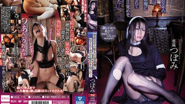 MIDE-776 | Tsubomi – The 32-year-old Abstinent Woman Was Strongly Vulnerable To The Devil And Knew The Awakening Of Her Sexuality … Tsubomi
