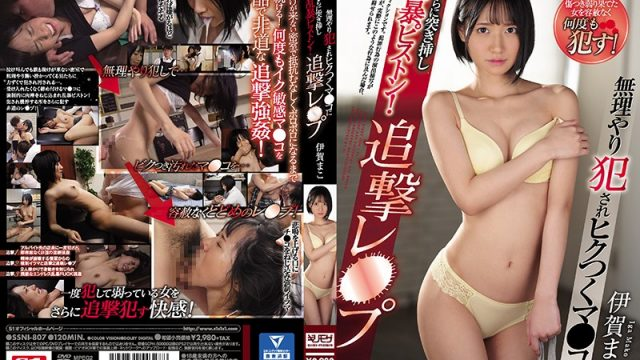 SSNI-807 | Iga Mako  – Forcibly Smashed ● Rikku Tsukuma ● Inserted Further Into Ko And Violent Piston! Pursuit Les ● Pu Mako Iga