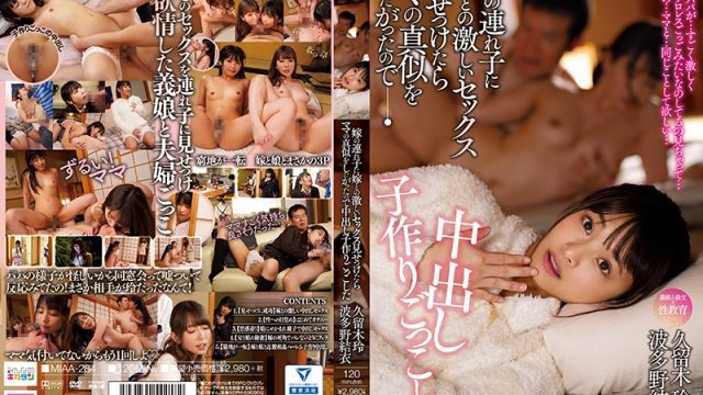 MIAA-284 | Hatano Yui Kuruki Rei – When I Showed Intense Sex With My Daughter-in-law To My Daughter-in-law, I Wanted To Mock My Mom, So I Made A Creampie Child