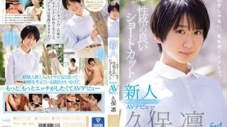 MIFD-125 | Kyuu Horin – The Newcomer Is Very Obedient And Very Sensitive! AV Debut Rin Kubo Wants To Make One Person Three With Good Personality Shortcut Experience