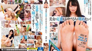 NEO-731 | Haneda Nozomi  – I Want To Lick The Bottom Of A Beautiful Woman Until It Blows! Nozomi Haneda