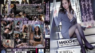 SHKD-903 | Amakawa Rei  – It Was A Ridiculous De M When I Raped A Female Boss With A High Pride. Rei Amagawa