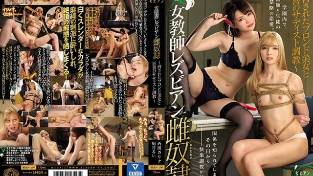 BBAN-290 | Nishita Karina Hitzuki Rui  – Female Teacher Lesbian Female Guy ● ~ Threatened Blond Beauty And Crazy Sadist Training ~ Karina Nishida Rui Hiduki