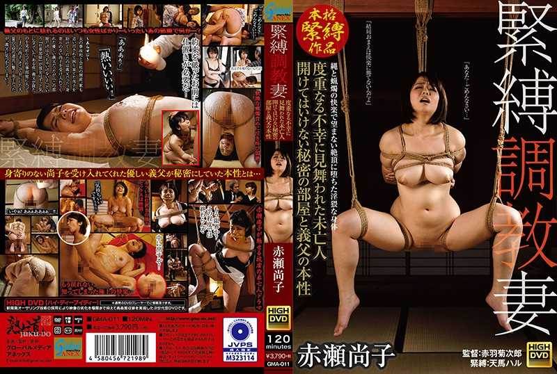 GMA-011 | Akase Shouko – Bondage Training Wife A Widow Who Was Repeatedly Hit By Misfortune A Secret Room That Should Not Be Opened And Her Father-in-law's Nature Naoko Akase