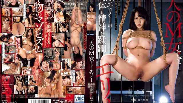HNM-008 | Akira Eri – As One M Woman… Erie Akira Arie's Body And Spirit Are Overrun
