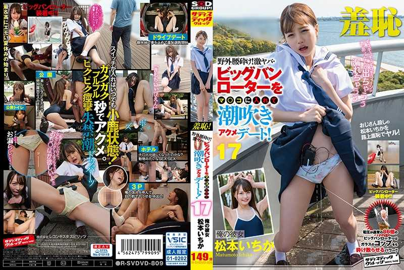 SVDVD-809 | Matsumoto Ichika – Shame! Outdoor Hip Breaking! Squirting Acme Dating By Putting A Super-thick Big Bang Rotor In The Machine! 17 My Girlfriend Ichika Matsumoto