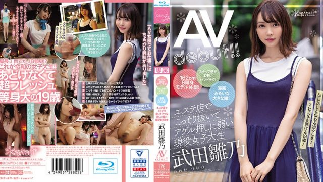 CAWD-136 | Takeda Hinano  – 162cm8 Head And Body Model Body! Hand Tech With A Snap Feeling! Big Eyes Like A Manga! An Active Female College Student'Hinano Takeda'AV Debut Who Is Vulnerable To Pushing Agel By Secretly Pulling Out At An Esthetic Shop! !! (Blu-ray Disc)