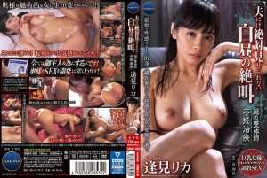 GNAX-038   Aimi Rika  - Screaming In The Daytime That My Husband Can Never Show ~ Mysterious Manipulative Infertility Treatment Rika Aimi ~ 1