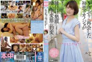 HND-903 | Tsukino Runa  - The First Love Girlfriend Who Reunited For The First Time In 5 Years Suddenly Changed Into A Terrible Metamorphosis Begging For Seeding ... 1