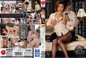 JUL-394   Natsuki Kaoru  - Kato Tsubaki Staying In A Shared Room With A Female Boss Who Has Been Longing For A Business Hotel On A Business Trip 1