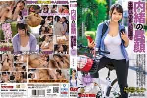 MOND-204 | Inaba Ruka  - Secret Daytime Ruka Inaba With Delivery With Many Encounters 1