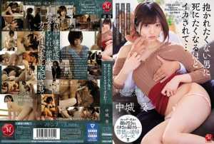 JUL-449   Nakajou Aoi  - Aoi Nakashiro Is So Squid That He Wants To Die From A Man Who Doesn't Want To Be Embraced 1