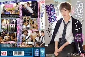 SSNI-966 | Kano Yura  - Yura Kano, Who Was Dressed As A Man And Was Circled By Her Classmates 1