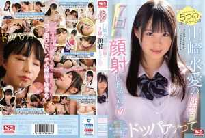 SSNI-976 |  Yamasaki Mia - I Shot The Face Of Aqua Yamazaki In 5 Costumes 7 Times 1