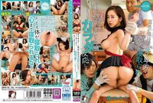MRSS-106 | Shinoda Yuu  - My Wife, Who Has A Strong Will, Shows An Attitude Of Resisting To The End Without Falling To The End Even If She Is Taken Down By A Sneaky Neighborhood Association, But The Body Is Reacting By All Means Yu Shinoda 1