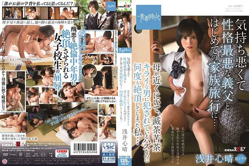 SDAB-167 |  Asai Kokoha  - For The First Family Trip With My Unpleasant And Worst-natured Father-in-law ... My Mother Was Nearby And I Was Raped By A Messed Up Man ● I Had Cum Many Times ... 1