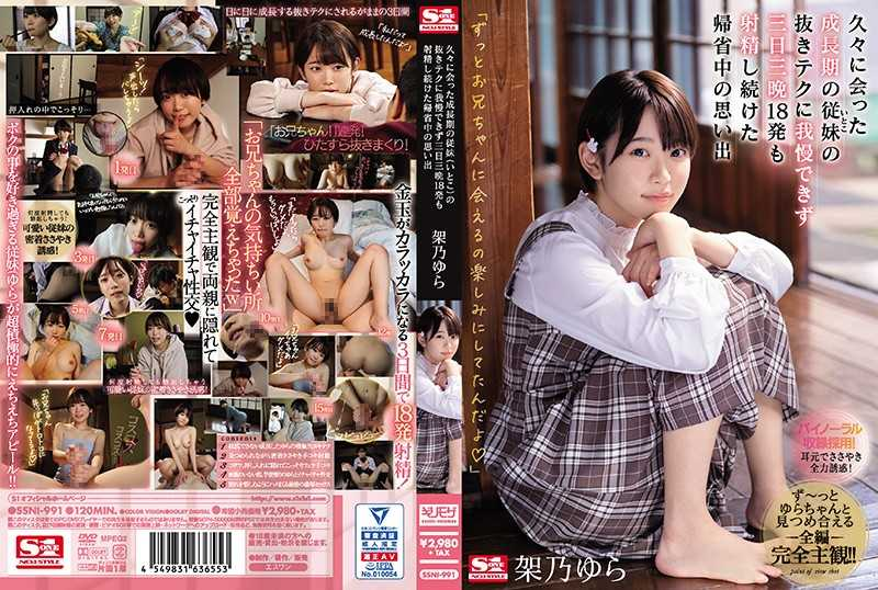 SSNI-991 | Kano Yura  - I Couldn't Stand The Tech Of My Growing Cousin I Met After A Long Time, And I Kept Ejaculating 18 Shots For 3 Days And 3 Nights. 1