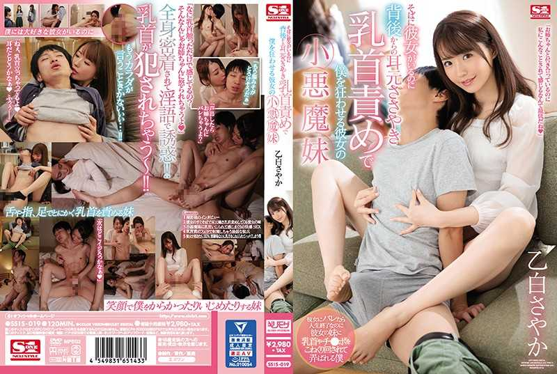 SSIS-019 | Otsushiro Sayaka - Sayaka Otoshiro, Her Little Devil Sister Who Makes Me Crazy With A Whispering Nipple Torture From Behind Even Though She Is By Her Side 1