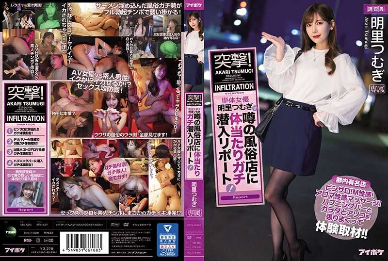 IPX-647 | Akari Tsumugi - Charge! A Single Actress Tsumugi Akari Reports On Ramming Into A Rumored Sex Shop! Pinsaro! M Sexual Feeling! Aroma Erotic Massage! Experience Coverage By Stretching The Happening Bar, Body And Dick! !! 1